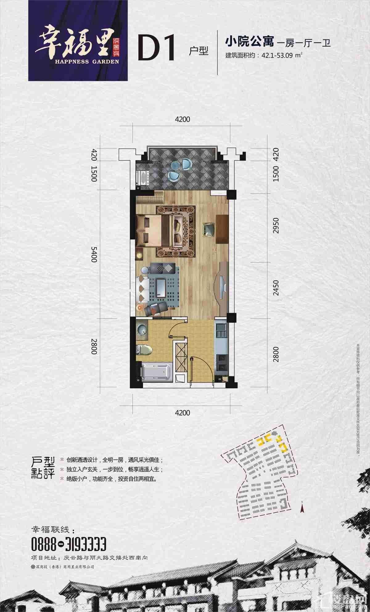 D1小院公寓
