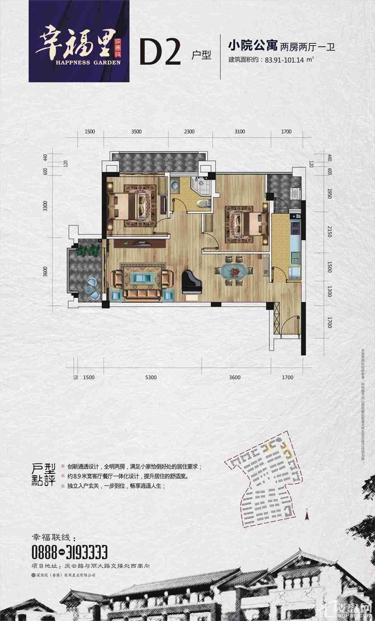 D2小院公寓