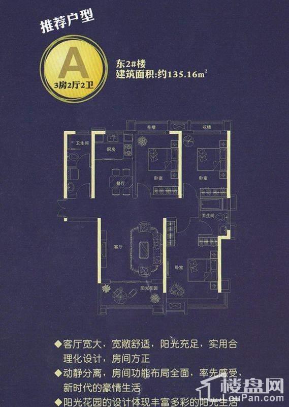 推荐户型A东2#楼