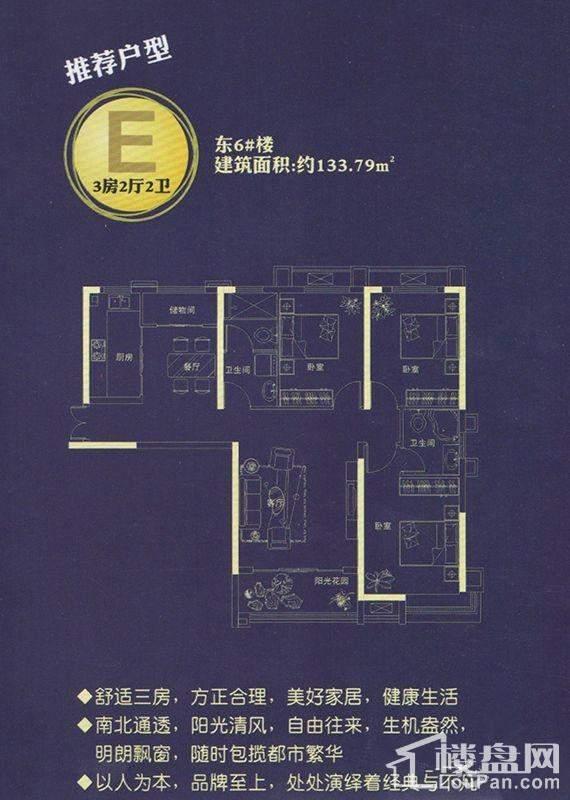 推荐户型E东6#楼