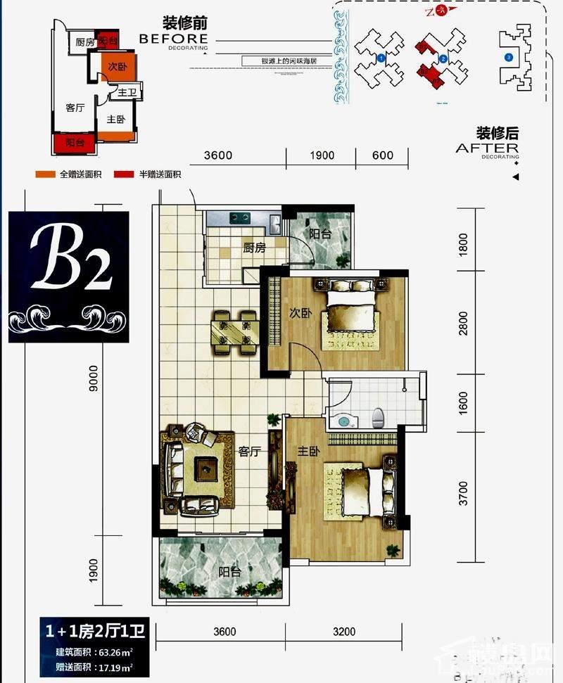 B2户型1+1房