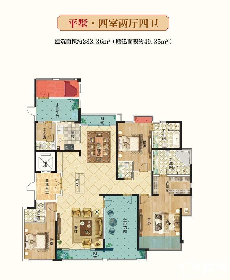 18#楼平墅户型图