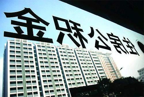 《中央国家机关个人住房贷款政策性贴息管理暂行办法》