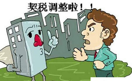 最新新闻报道:财政部调减房地产契税营业税!