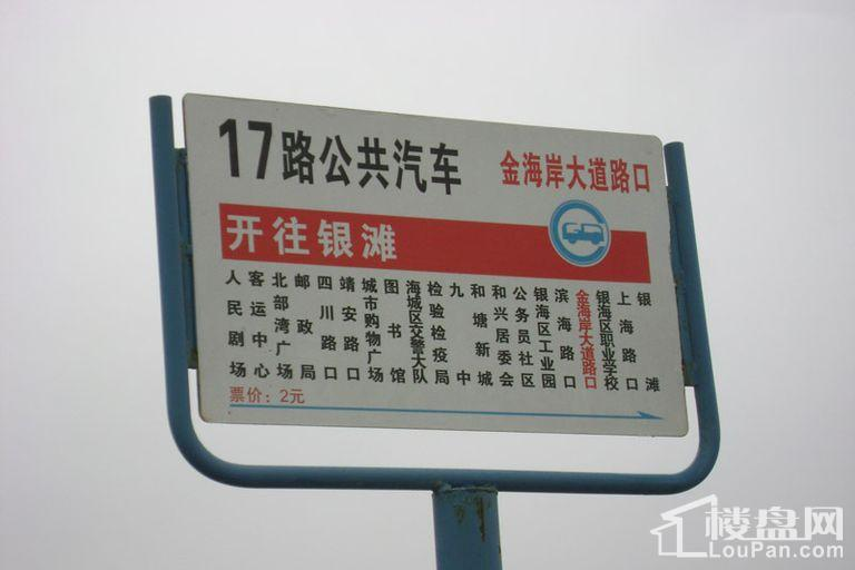 北海21°公馆周边配套公交牌