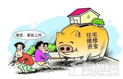 房屋维修基金标准