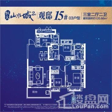 15#03户型