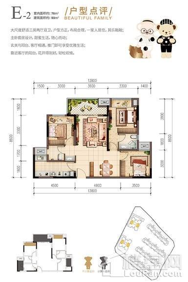 协信星麓原高层E2户型 3室2厅2卫  建筑面积约95.00平米