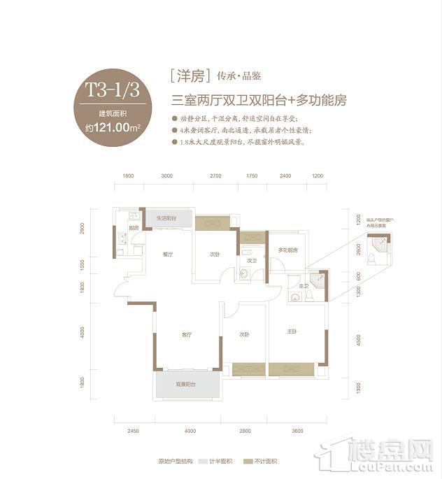 和泓文华府T3-1/3户型  3室2厅2卫  建筑面积约121.00平米