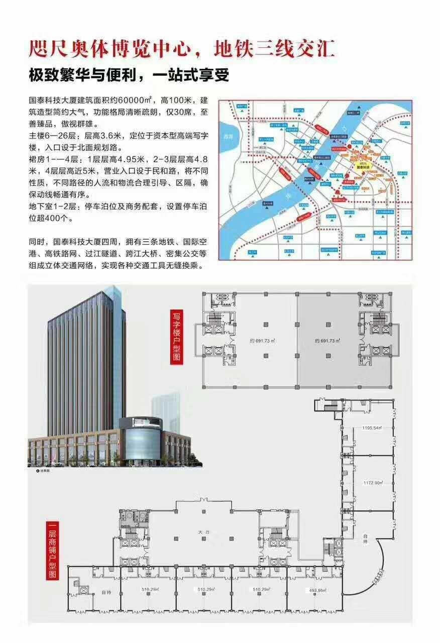国泰科技大厦位置图