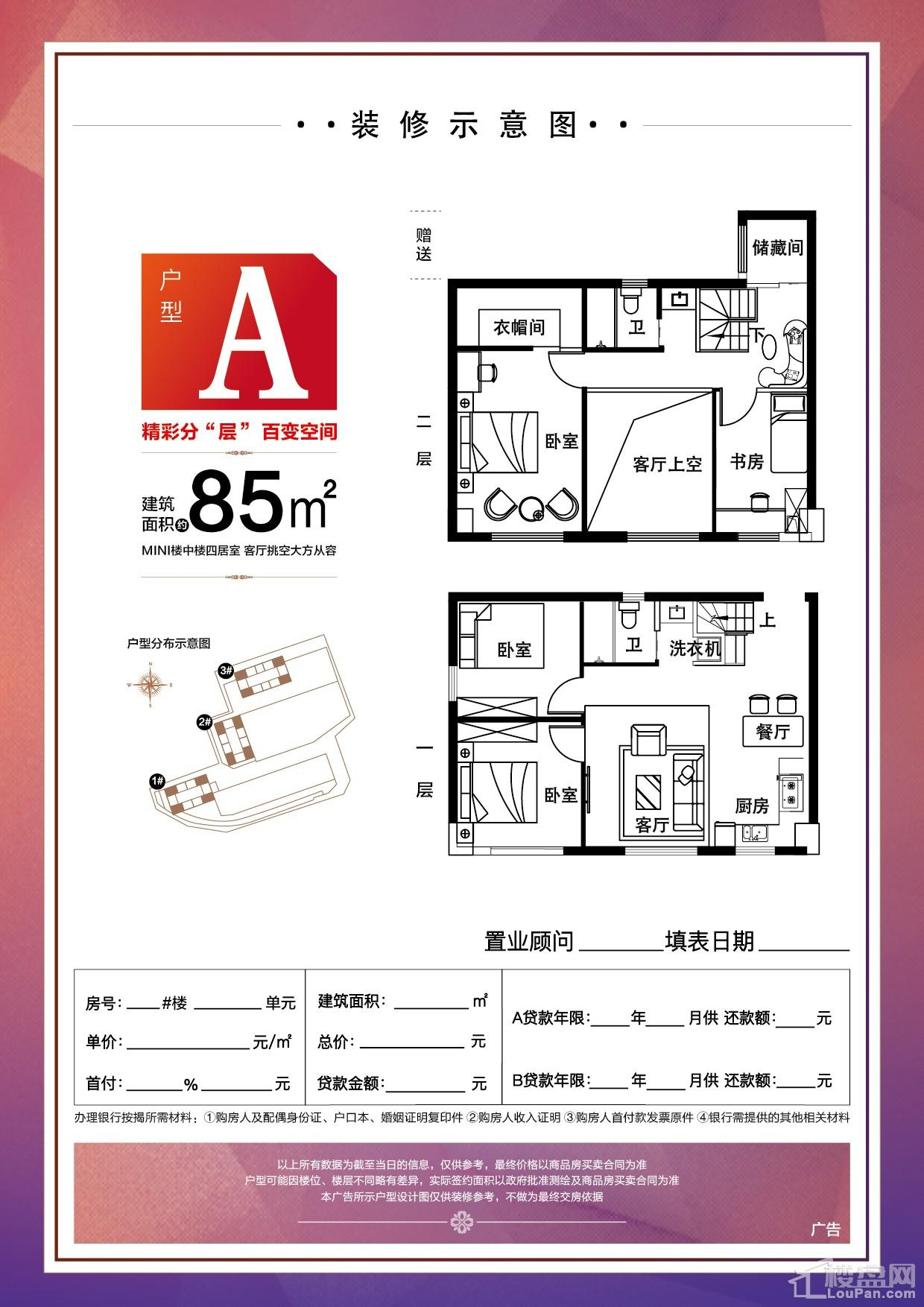 中城投-江滨国际广场户型A4