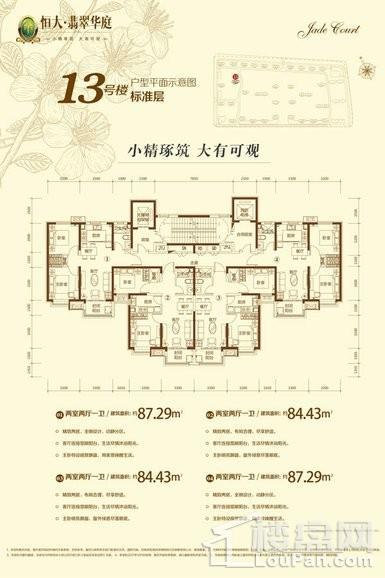 高层13#标准层平面户型图