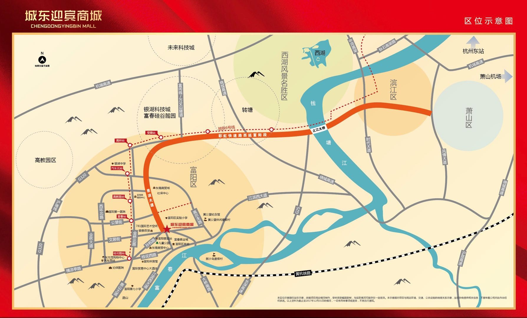 城东迎宾商城户型图