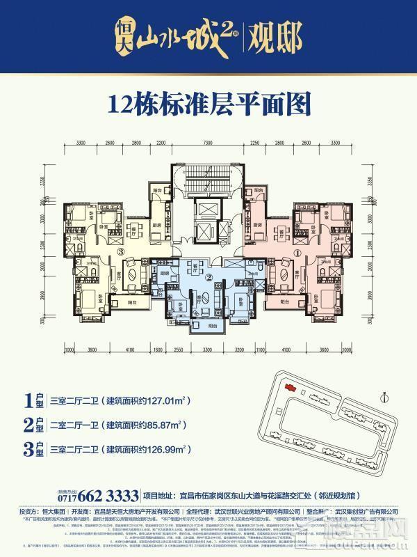 12栋标准层平面图