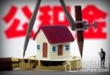 """合肥:针对开发商拒绝公积金贷款行为整顿 一些楼盘""""闻风改口"""""""