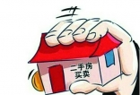 南宁一男子花45万元买二手房 入住10来年却落个钱房两空