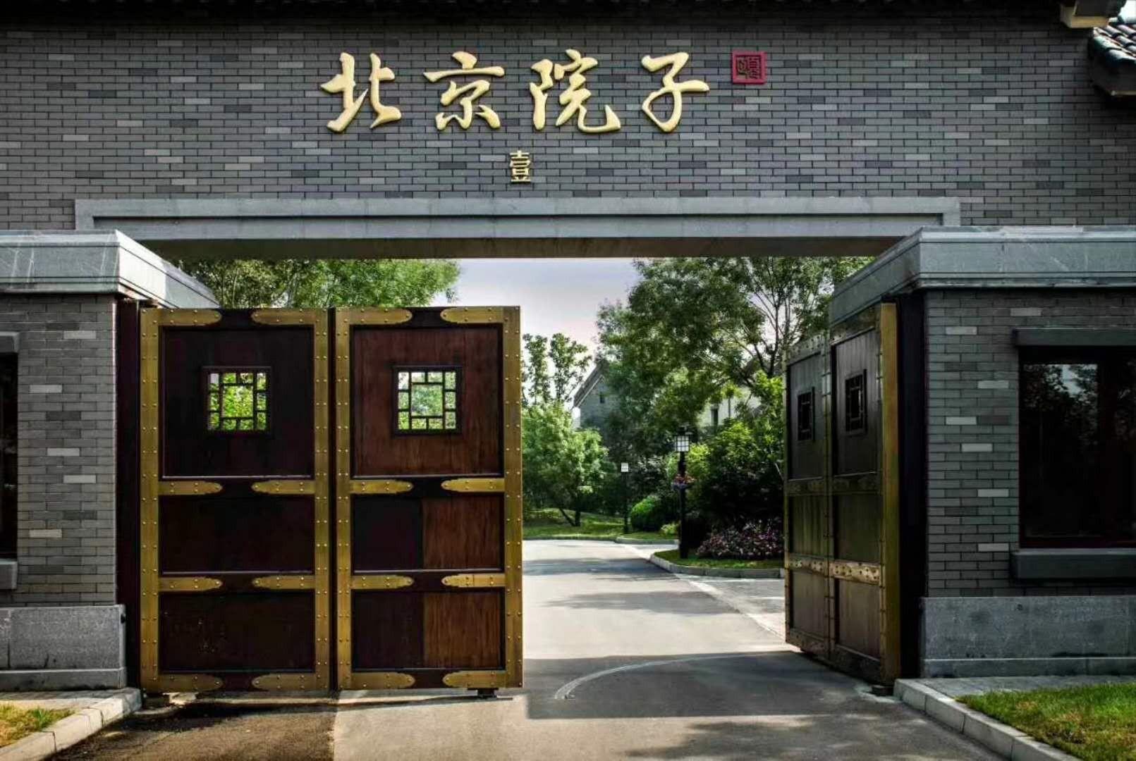为您推荐北京院子