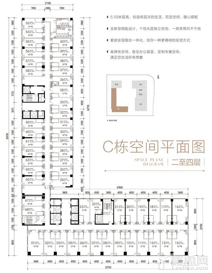 阳光城时代中心C栋空间平面图二至四层