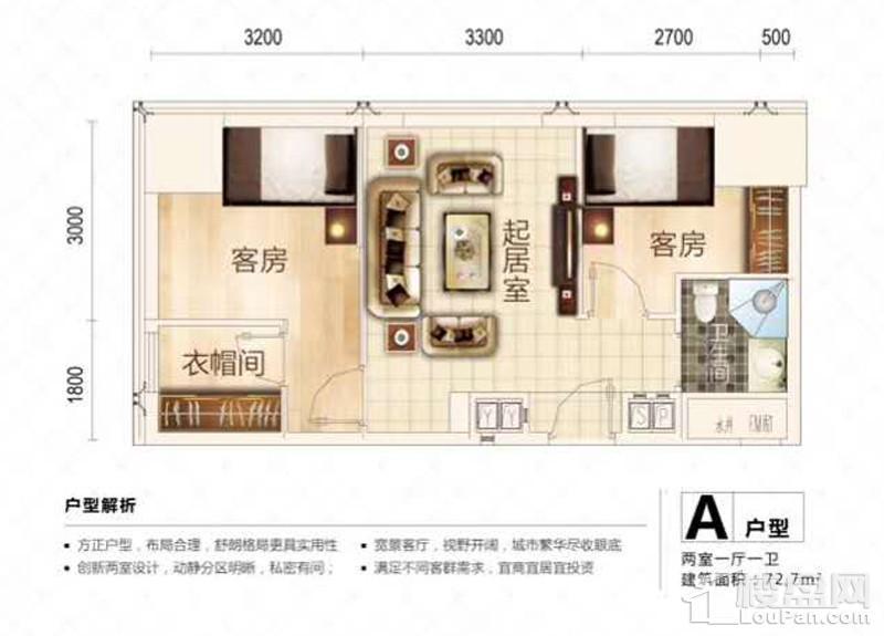 7号楼公寓A户型