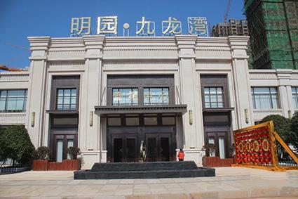 明园九龙湾实景图