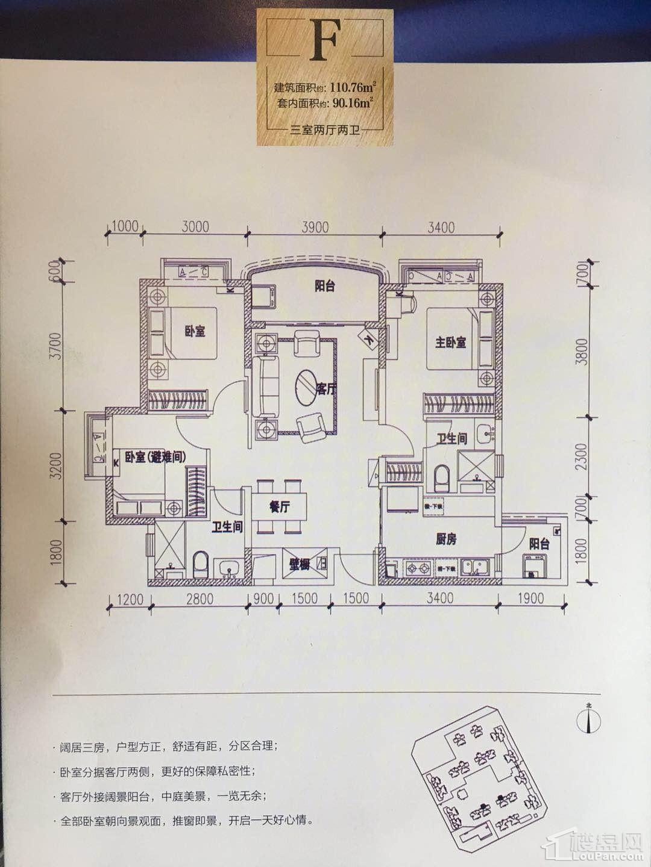 恒大翡翠龙庭F户型图