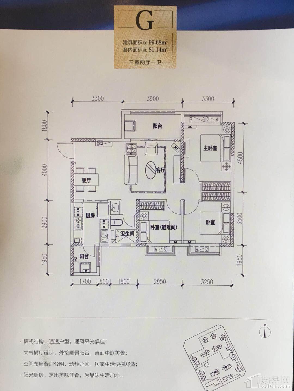 恒大翡翠龙庭G户型图