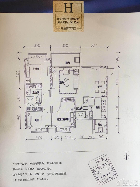 恒大翡翠龙庭H户型图