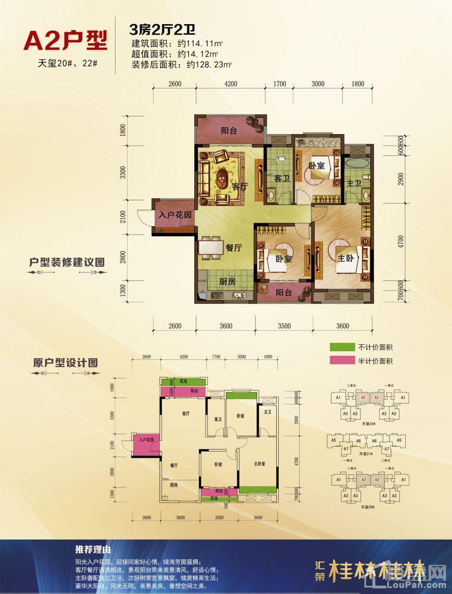 汇荣桂林桂林【天玺】:A2户型