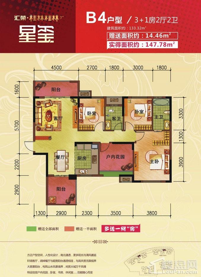 汇荣·桂林桂林三期星玺:B4户型