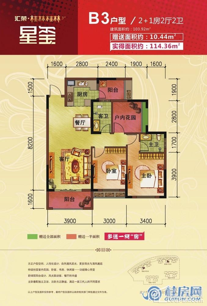 汇荣·桂林桂林三期星玺:B3户型