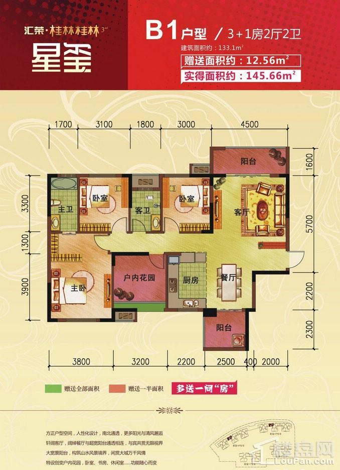 汇荣·桂林桂林三期星玺:B1户型