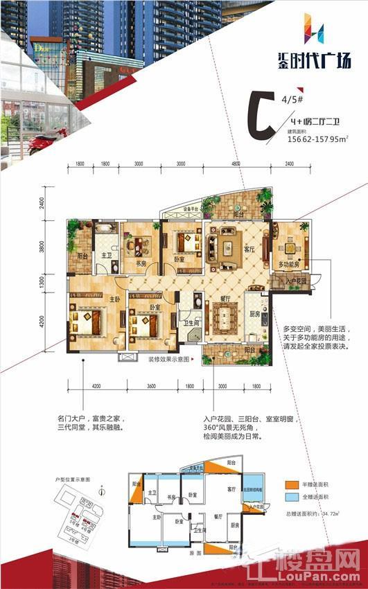 汇金时代广场:4/5#C户型
