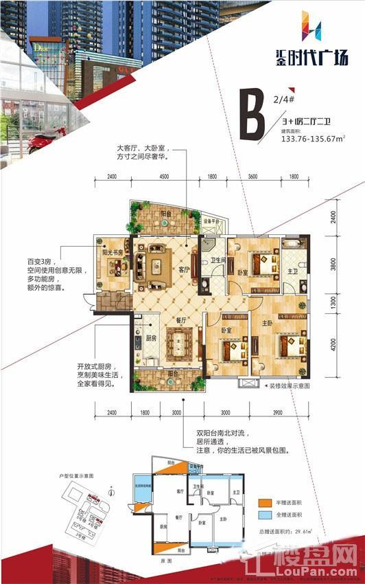 汇金时代广场:2/4#B户型