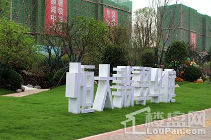 南昌恒大珺庭实景图