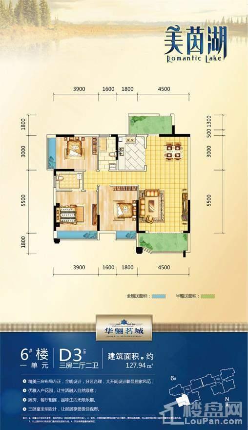 6#楼1单元D3户型
