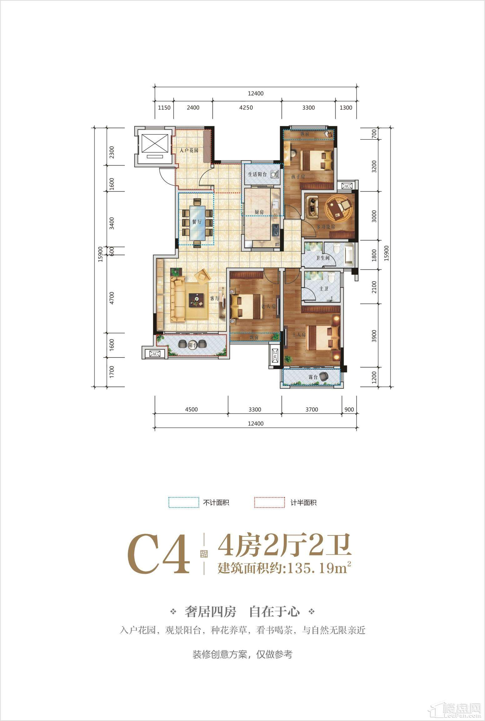 长虹天樾C4户型图