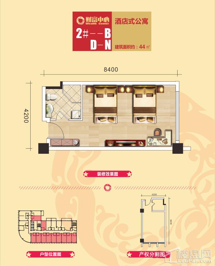 桂林财富中心:2#B户型