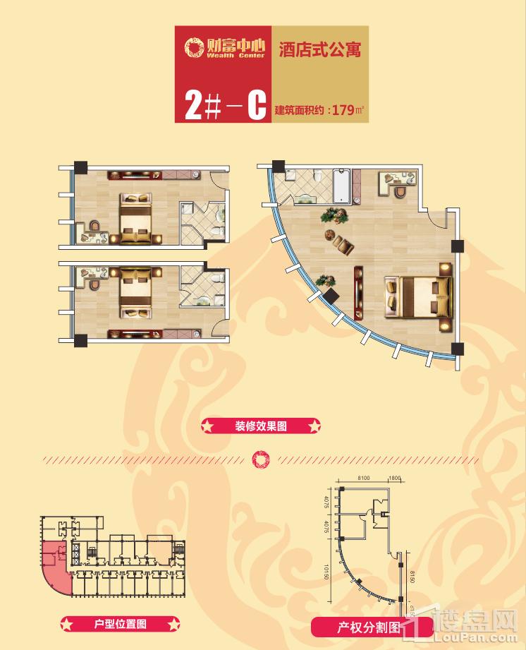 桂林财富中心:2#H户型
