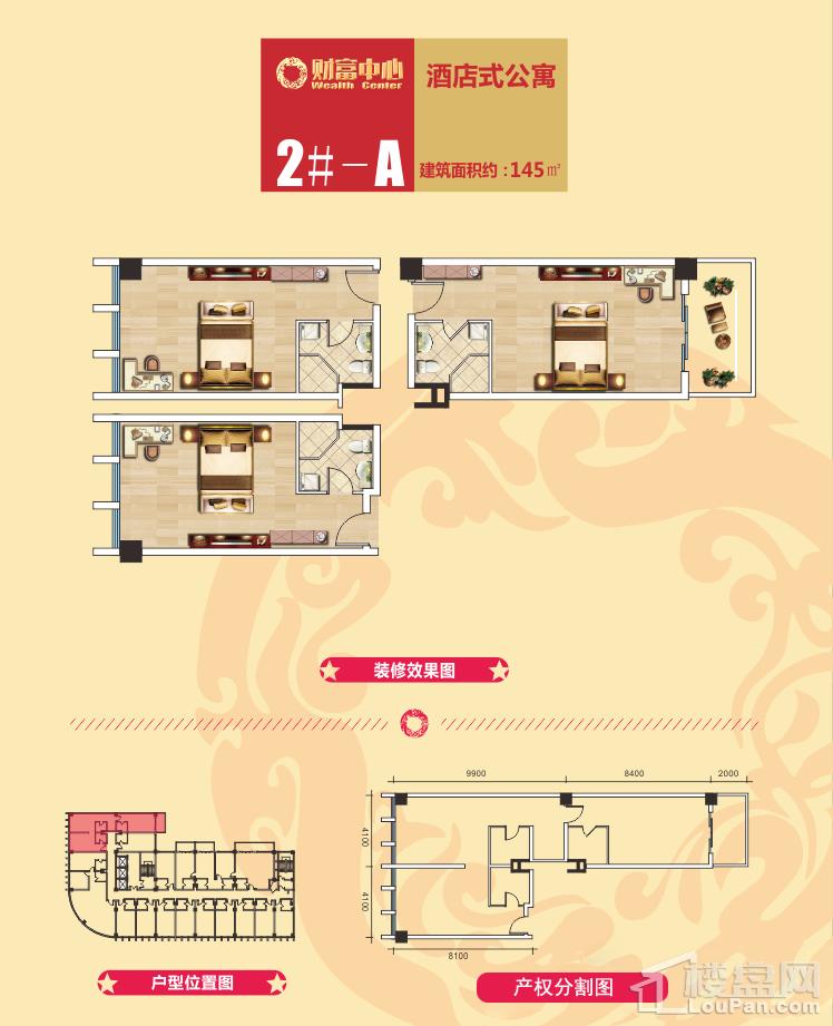 桂林财富中心:2#A户型