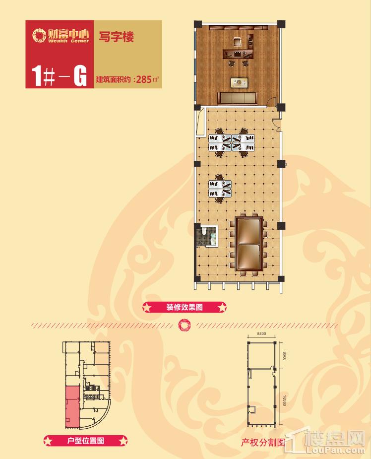 桂林财富中心:2#G户型