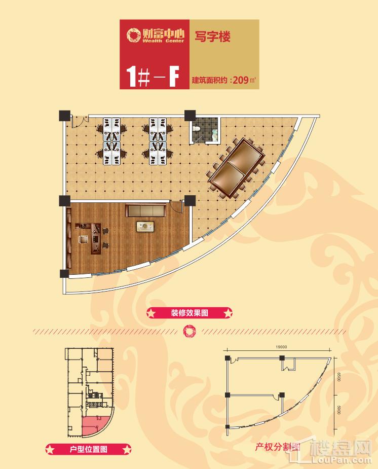 桂林财富中心:1#F户型