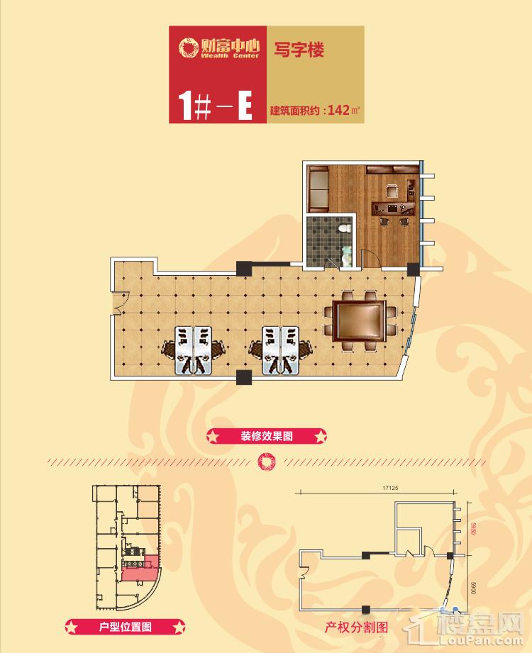 桂林财富中心:1#E户型