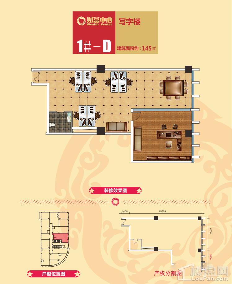桂林财富中心:1#D户型