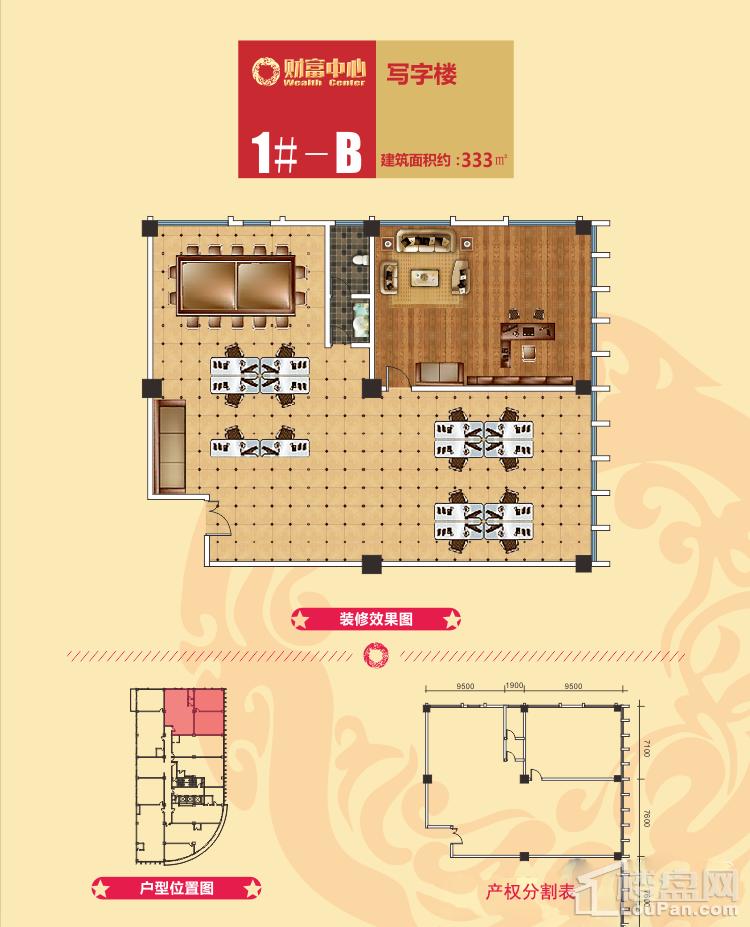 桂林财富中心:1#B户型