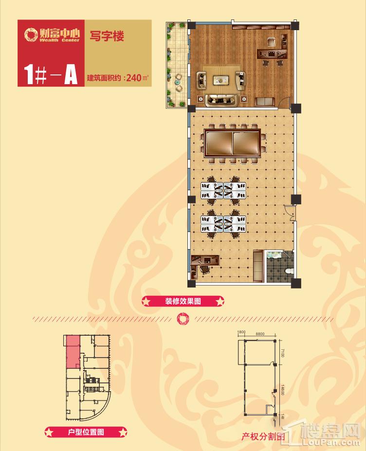 桂林财富中心:1#A户型