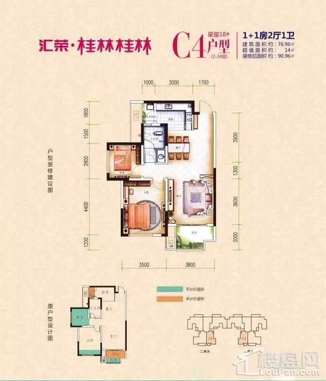 汇荣·桂林桂林:C4户型