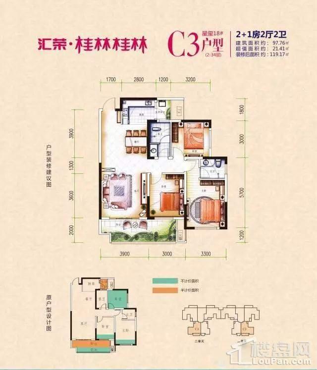 汇荣·桂林桂林:C3户型