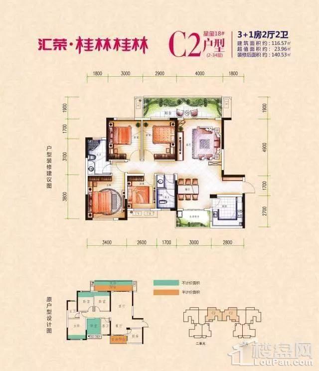 汇荣·桂林桂林:C2户型