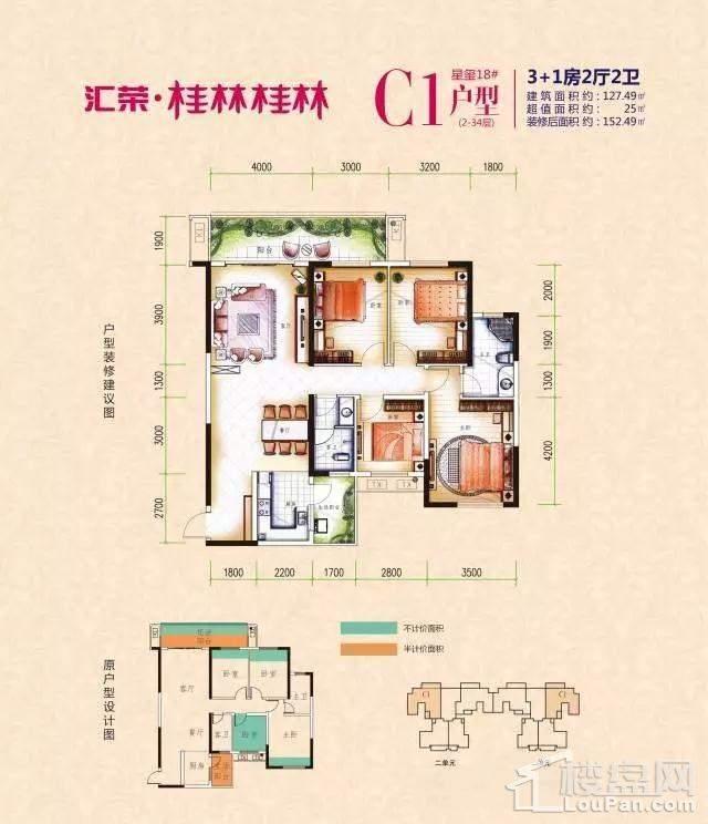 汇荣·桂林桂林:C1户型