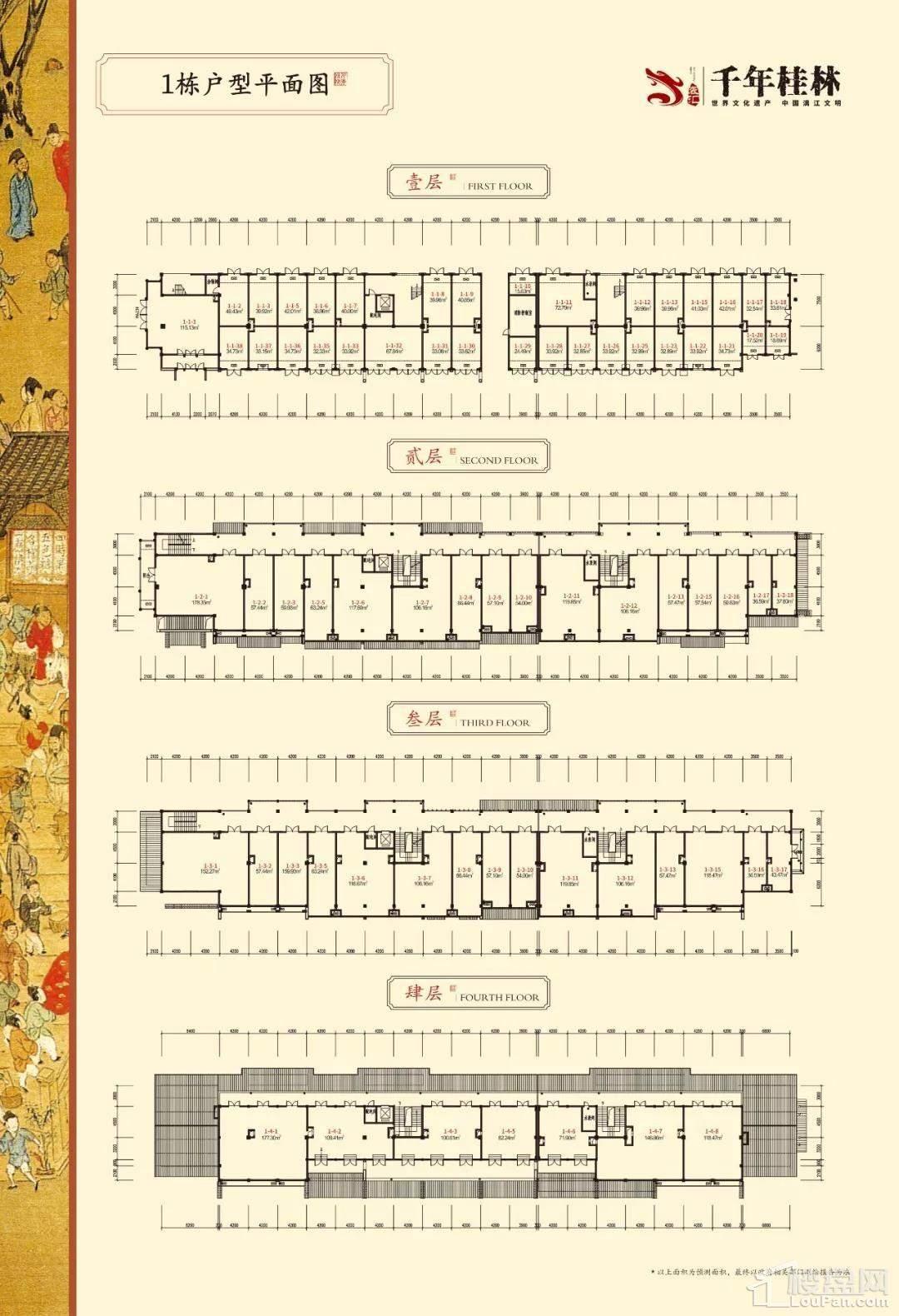 1栋户型平面图